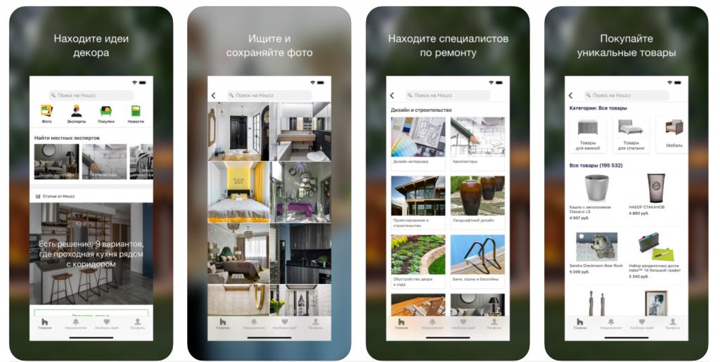 5 мобильных приложений для ремонта